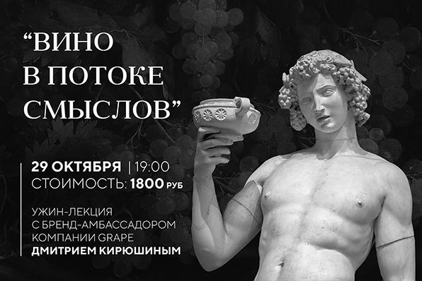 lekciya-uzhin-vino-v-potoke-smyslov