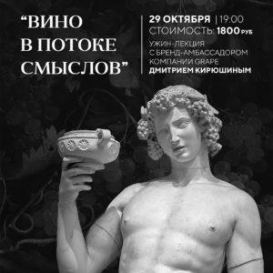 vino-v-potoke-smyslov
